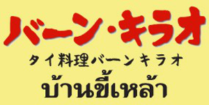 f:id:gogo-thailand:20180702235345j:plain