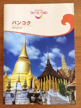 f:id:gogo-thailand:20180822133012j:plain