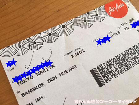 f:id:gogo-thailand:20181025225851j:plain