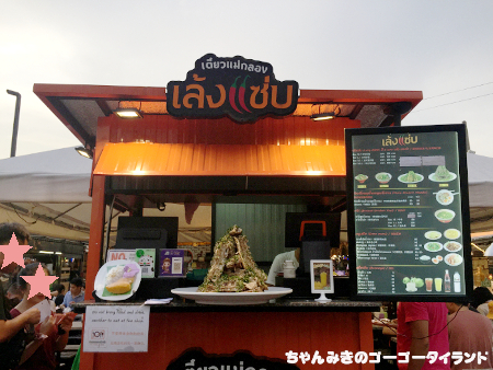 f:id:gogo-thailand:20181101221851j:plain