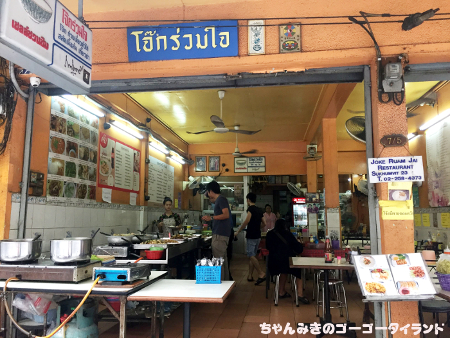 f:id:gogo-thailand:20181113133543j:plain