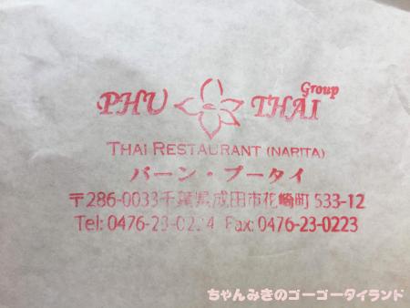 f:id:gogo-thailand:20181119225723j:plain