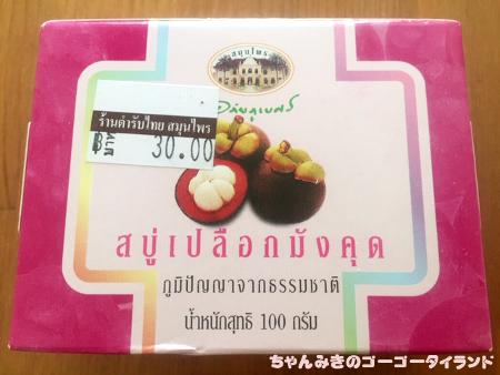 f:id:gogo-thailand:20190108223823j:plain
