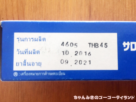 f:id:gogo-thailand:20190121222417j:plain