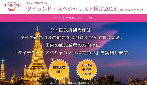 f:id:gogo-thailand:20190130231336j:plain