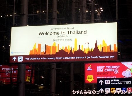 f:id:gogo-thailand:20190227222545j:plain