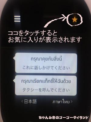 f:id:gogo-thailand:20190228180016j:plain