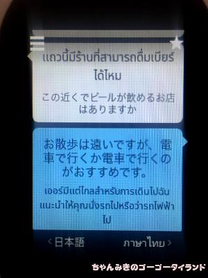 f:id:gogo-thailand:20190228213741j:plain