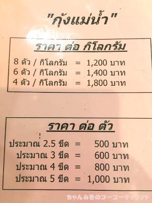f:id:gogo-thailand:20190228214117j:plain