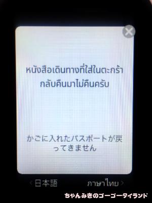 f:id:gogo-thailand:20190228215951j:plain
