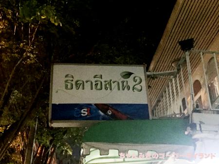 f:id:gogo-thailand:20190319222327j:plain
