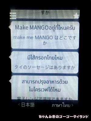 f:id:gogo-thailand:20190327223721j:plain