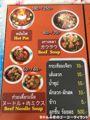 f:id:gogo-thailand:20190329105337j:plain