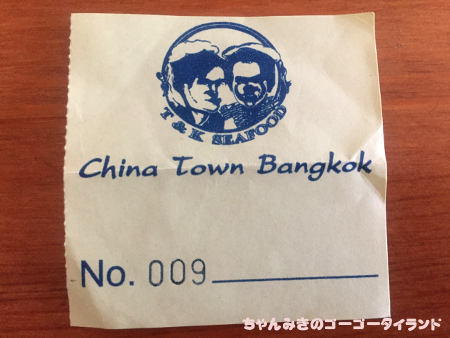 f:id:gogo-thailand:20190404223207j:plain