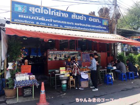 f:id:gogo-thailand:20190407162451j:plain