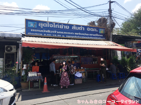 f:id:gogo-thailand:20190407162751j:plain