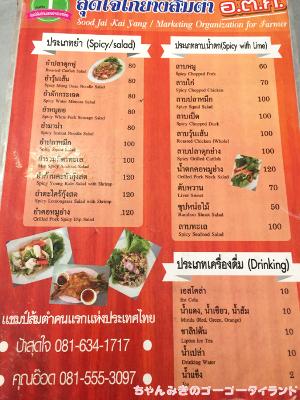 f:id:gogo-thailand:20190407162805j:plain