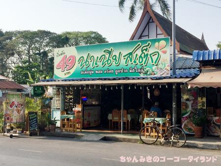f:id:gogo-thailand:20190410220436j:plain