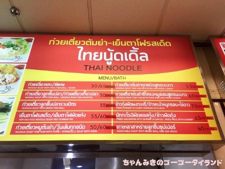 f:id:gogo-thailand:20190424223031j:plain