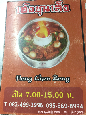 f:id:gogo-thailand:20190824162618j:plain