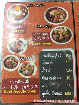f:id:gogo-thailand:20190824163019j:plain