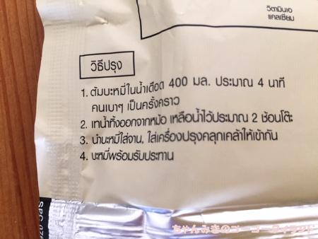 f:id:gogo-thailand:20191008220139j:plain