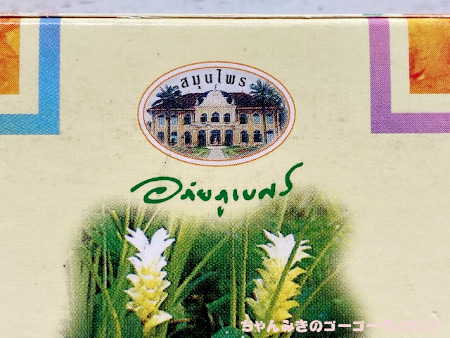 f:id:gogo-thailand:20200817072504j:plain