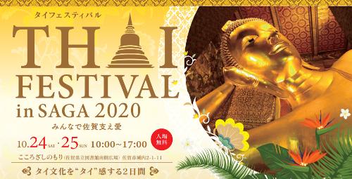 f:id:gogo-thailand:20201014071342p:plain