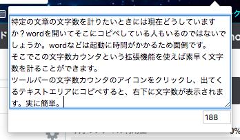 文字数カウンタ screenshot