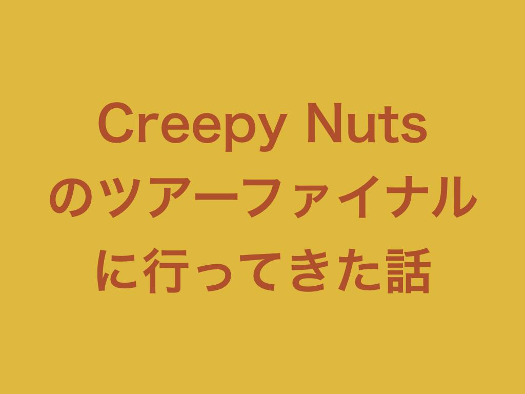 Creepy Nutsのツアーファイナルに行ってきた話
