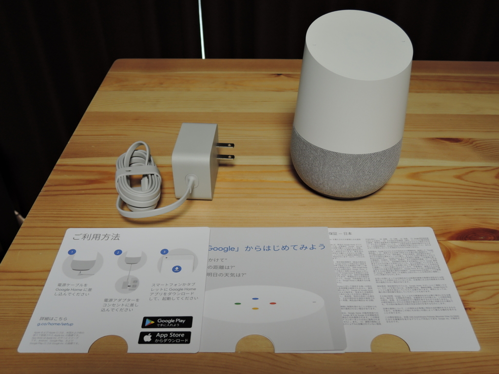 google home included items