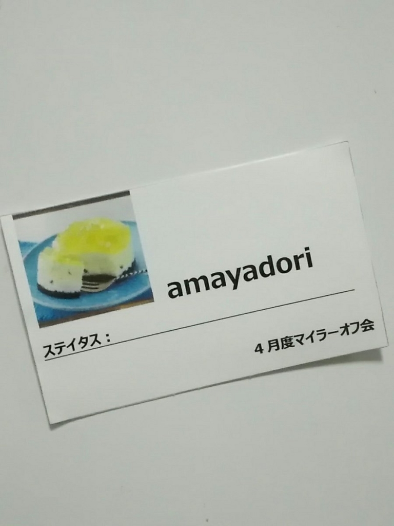 f:id:gogonoamayadori:20170412195522j:plain