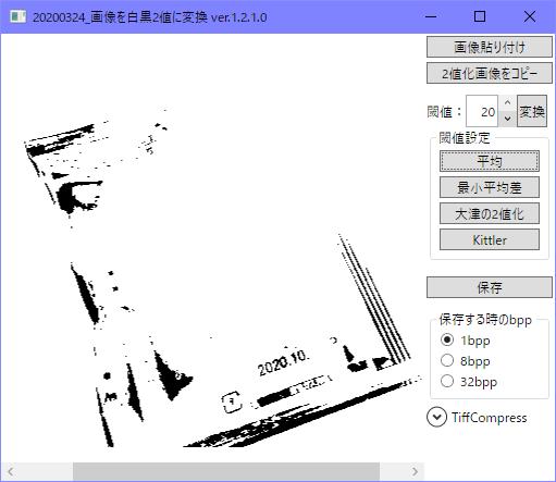f:id:gogowaten:20200421185220p:plain