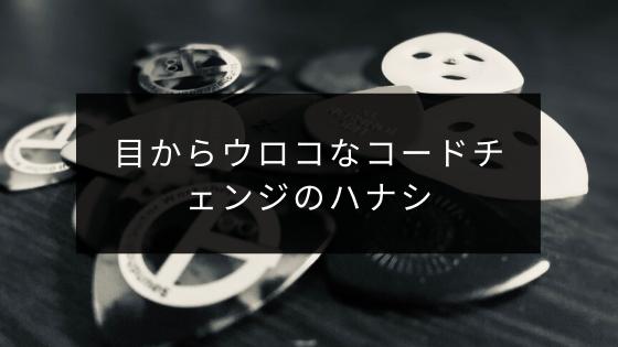 f:id:goh1090:20200416221119p:plain