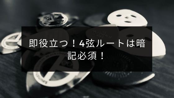 f:id:goh1090:20200416230009p:plain