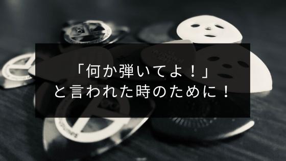 f:id:goh1090:20200416231845p:plain