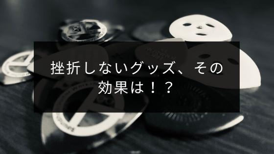 f:id:goh1090:20200416232536p:plain