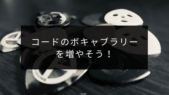 f:id:goh1090:20200417000948p:plain