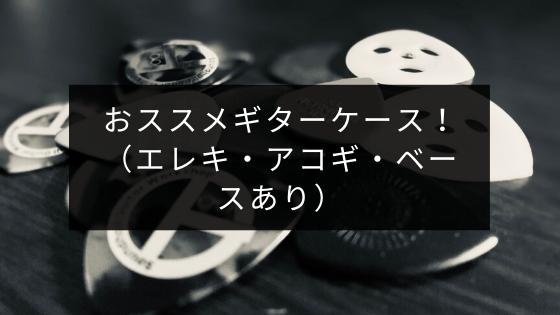 f:id:goh1090:20200419002006p:plain