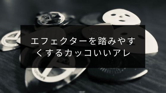 f:id:goh1090:20200419005451p:plain