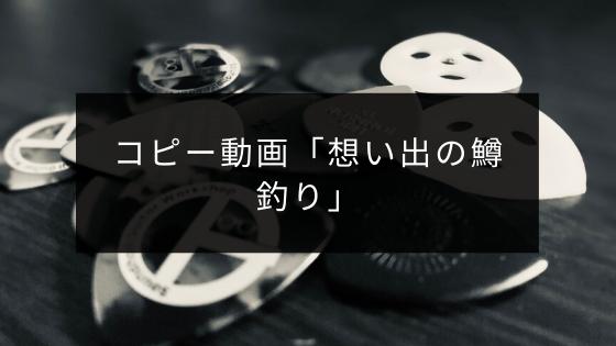 f:id:goh1090:20200420005308p:plain