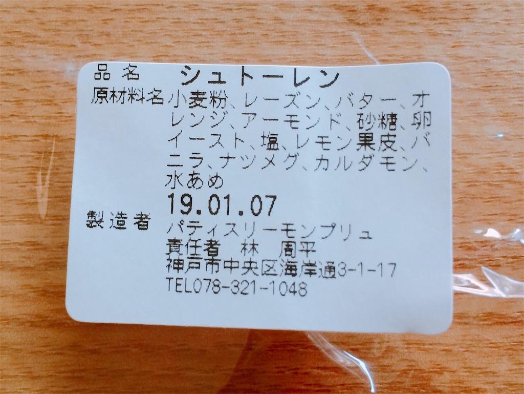 f:id:gohandekitayo:20181225222854j:image