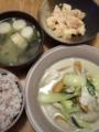 舞茸とチンゲン菜のクリーム煮