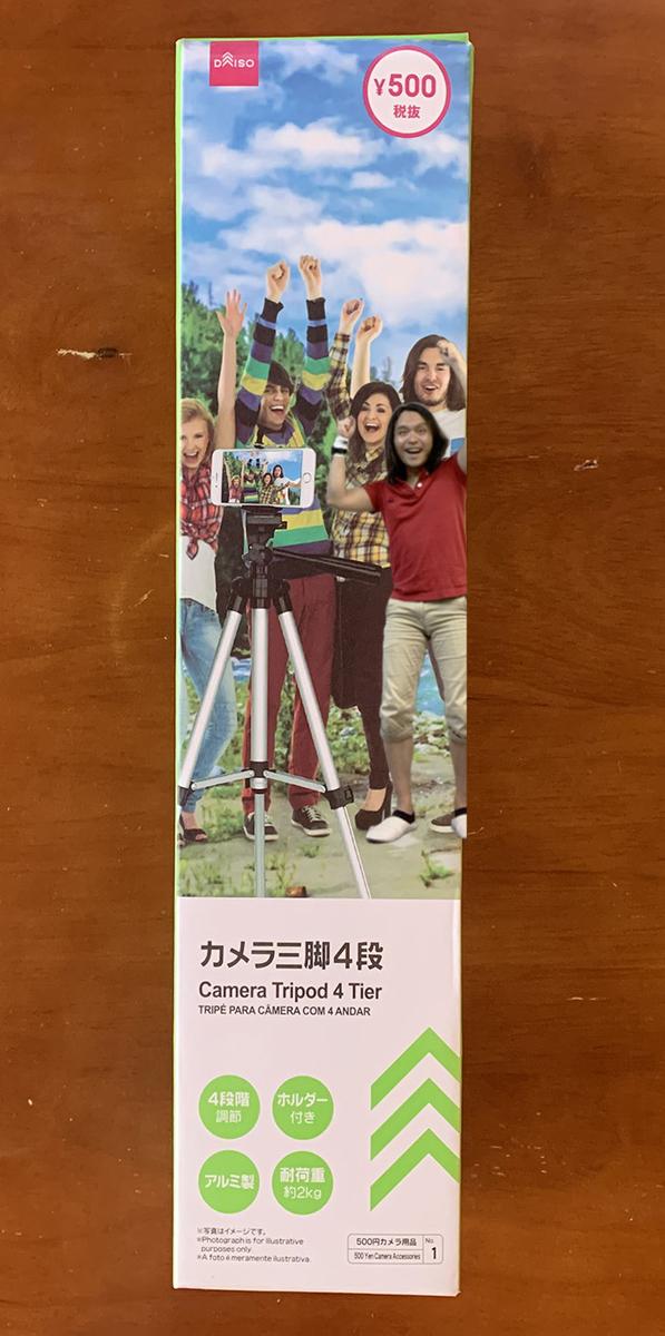 f:id:gohatori:20190810094508j:plain
