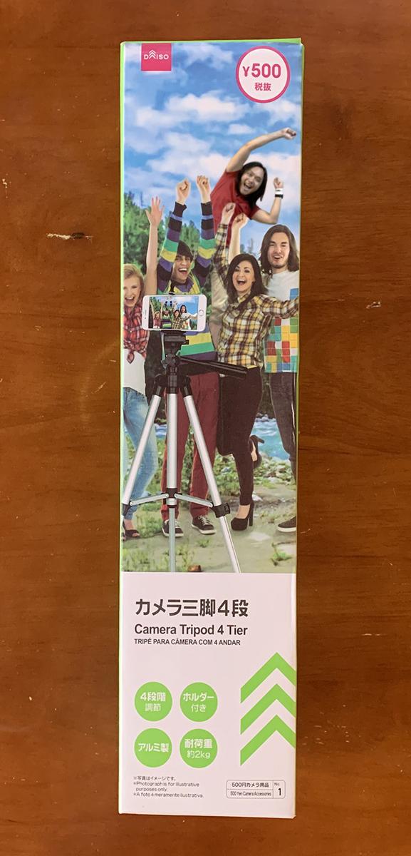 f:id:gohatori:20190810094547j:plain