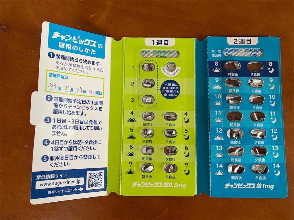 f:id:gohatori:20190912065001j:image