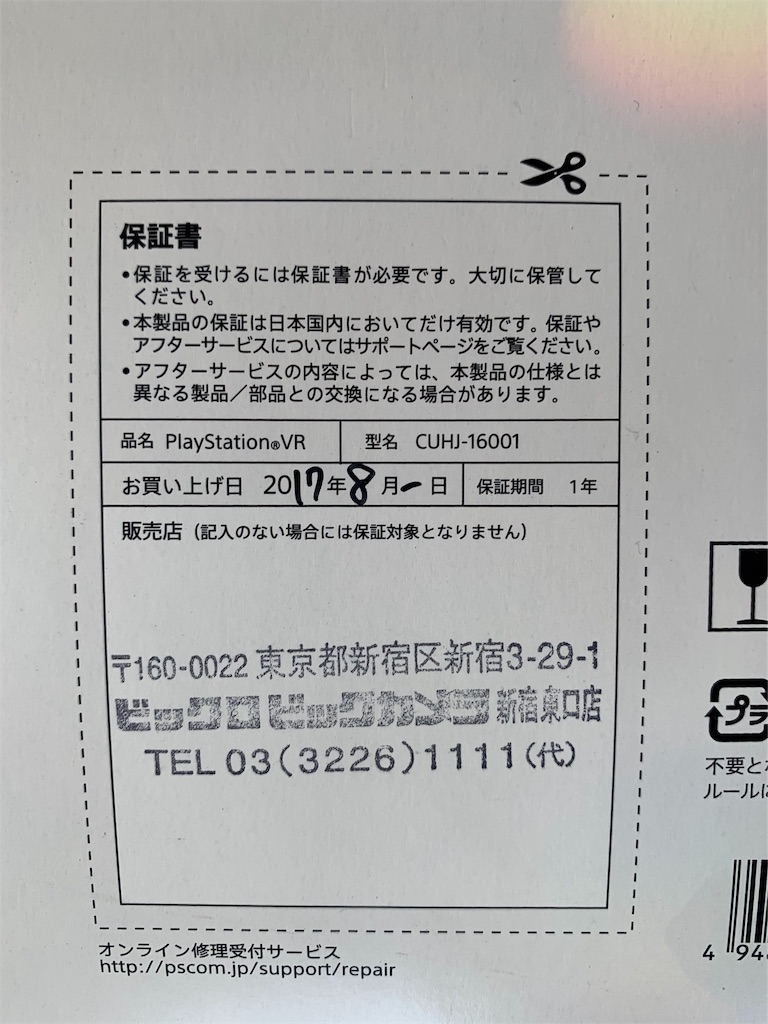 f:id:gohatori:20191102143351j:image