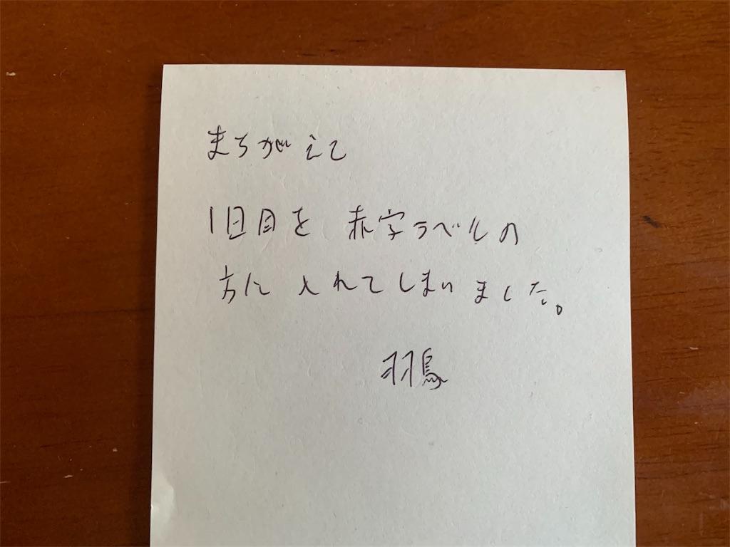 f:id:gohatori:20191107072507j:image