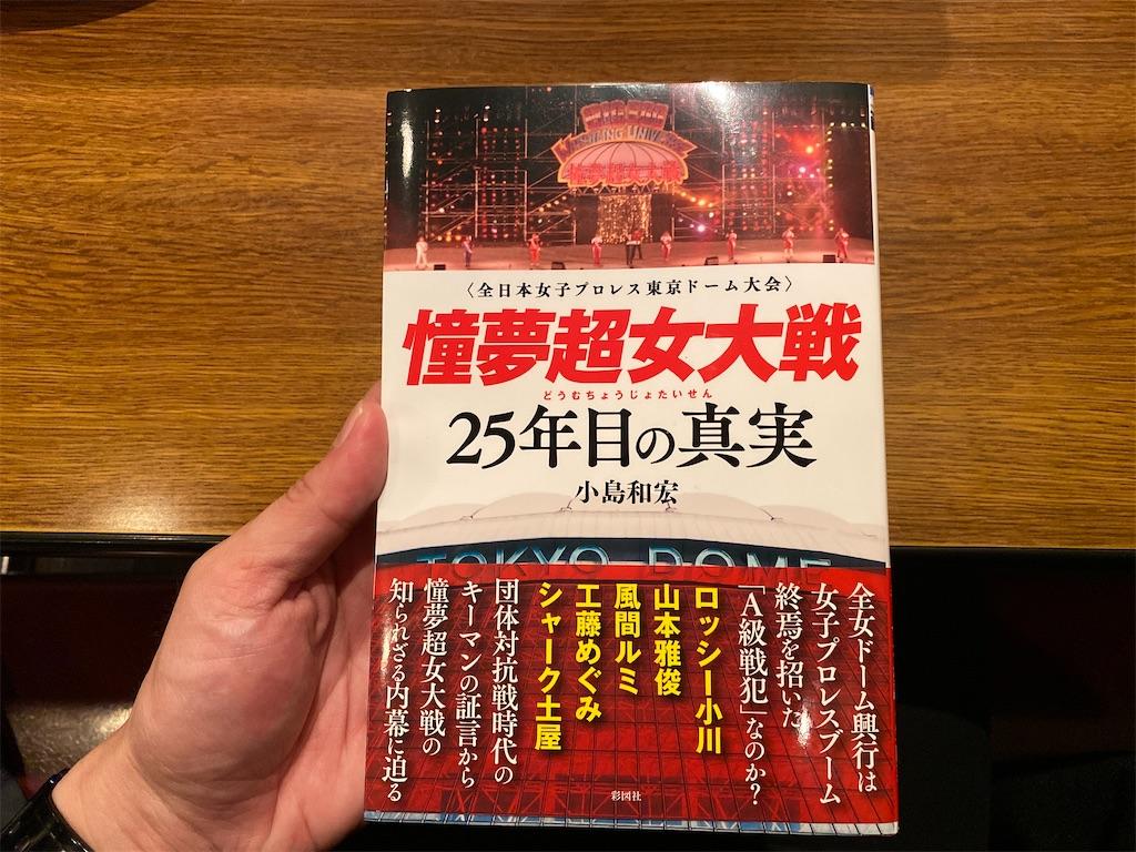f:id:gohatori:20200202185231j:image