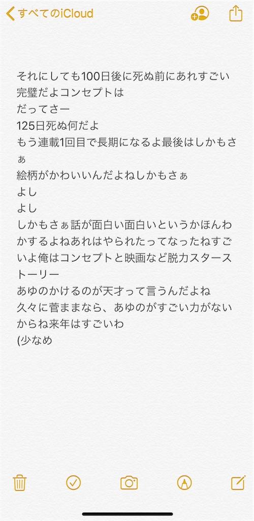 f:id:gohatori:20200325073157j:image